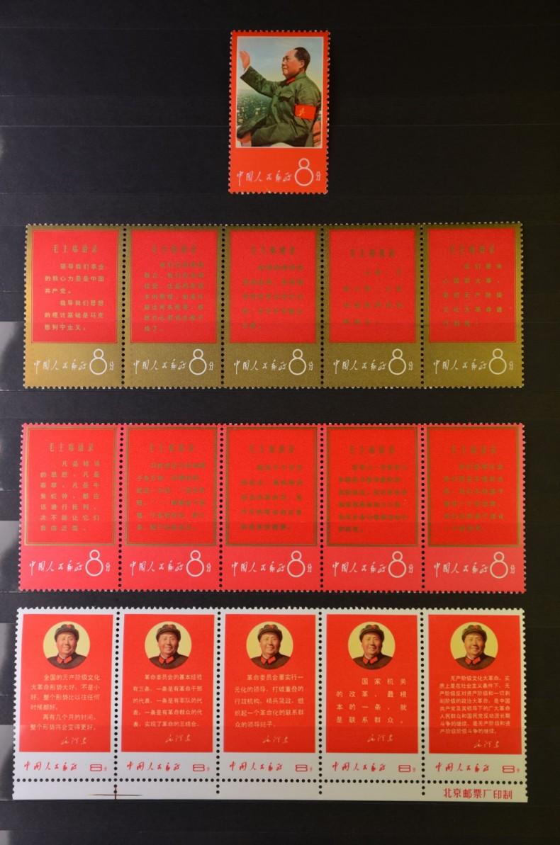 Briefmarken aus China! Wertvoll? Teil 1